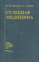 - Судебная медицина: Учебник для медицинских вузов
