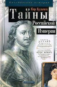 Кир Булычёв - Тайны Российской Империи