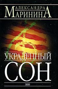 Александра Маринина - Украденный сон