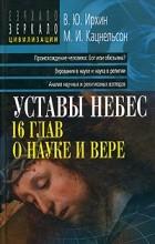 Валентин Ирхин, М. И. Кацнельсон - Уставы небес. 16 глав о науке и вере