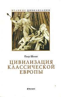 Пьер Шоню - Цивилизация классической Европы