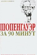 Стретерн П. - Шопенгауэр за 90 минут