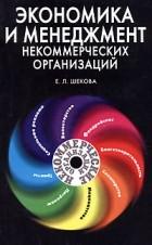учебники по некоммерческим организациям