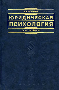Романов В.В. - Юридическая психология