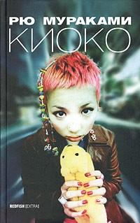 Рю Мураками - Киоко