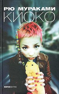 киоко скачать торрент - фото 8