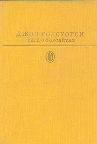 Джон Голсуорси - Сага о Форсайтах. В двух томах. Том 1 (сборник)