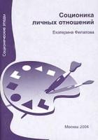 Екатерина Филатова - Соционика личных отношений
