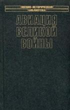 В. Г. Рохмистров - Авиация Великой войны