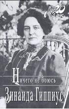 Зинаида Гиппиус - Ничего не боюсь (сборник)