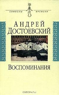 Андрей Достоевский - Воспоминания