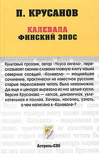 П. Крусанов - Калевала. Финский эпос. В прозаическом пересказе Павла Крусанова