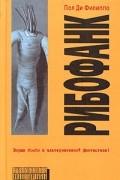 Пол Ди Филиппо - Рибофанк (сборник)