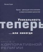 Йеспер Кунде - Уникальность теперь... или никогда. Книга о корпоративной религии