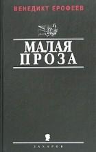 Венедикт Ерофеев - Малая проза (сборник)