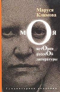 Маруся Климова - Моя история русской литературы