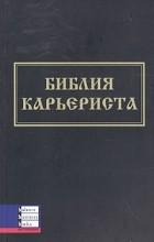 Ричард Темплар - Библия карьериста