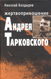 Николай Болдырев - Жертвоприношение Андрея Тарковского
