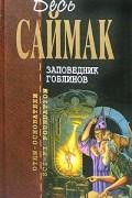 Клиффорд Саймак - Заповедник гоблинов. Паломничество в волшебство. Братство талисмана. В логове нечисти (сборник)