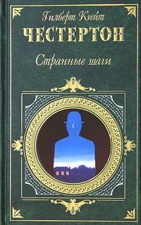 Гилберт Кийт Честертон - Странные шаги (сборник)