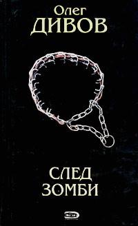 Олег Дивов - След зомби
