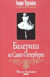 Анри Труайя - Балерина из Санкт-Петербурга