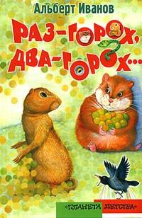 Альберт Иванов - Раз - горох, два - горох (сборник)