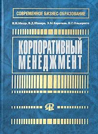 Мазур иван иванович, забродин алексей, шапиро валерий дмитриевич, ольдерогге наталия георгиевна