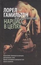 Лорел Гамильтон - Нарцисс в цепях