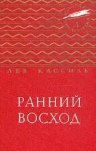 Лев Кассиль - Ранний восход