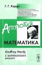 Г. Г. Харди - Апология математика