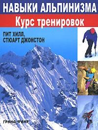 - Навыки альпинизма. Курс тренировок