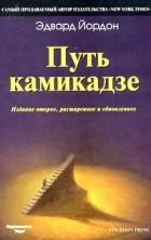 Эдвард Йордон - Путь камикадзе