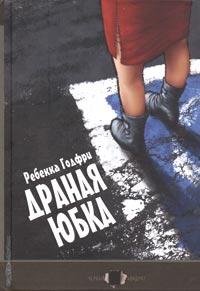 Ребекка Годфри - Драная юбка