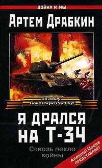Артем Драбкин - Я дрался на Т-34