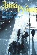 Дина Рубина - Когда же пойдет снег? Рассказы (сборник)