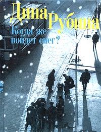 Дина Рубина - Когда же пойдет снег? (сборник)