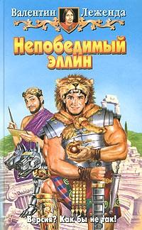 Валентин Леженда - Непобедимый эллин