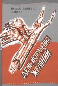 Исаак Башевис Зингер - День исполнения желаний (Рассказы о мальчике, выросшем в Варшаве) (сборник)