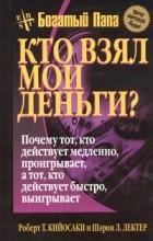 Роберт Т. Кийосаки, Шэрон Л. Лектер - Кто взял мои деньги?