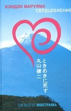 Кэндзи Маруяма - Сердцебиение (сборник)