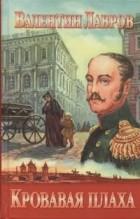 Валентин Лавров - Кровавая плаха (сборник)