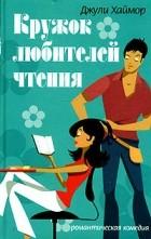 Джули Хаймор - Кружок любителей чтения