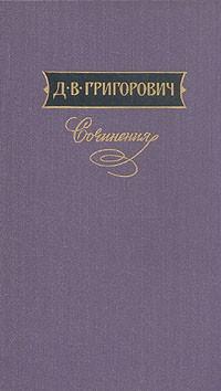 Дмитрий Григорович - Сочинения в трех томах. Том 3 (сборник)