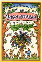 Корней Чуковский — Чудо-дерево и другие сказки