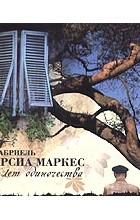 Габриель Гарсиа Маркес - Сто лет одиночества (аудиокнига на 9 CD)