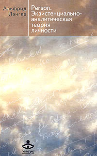 Альфрид Лэнгле - Person. Экзистенциально-аналитическая теория личности (сборник)