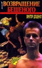 Виктор Доценко — Возвращение Бешеного