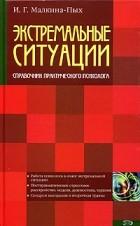 Психология экстремальных ситуаций: учебник заварзина о. В.