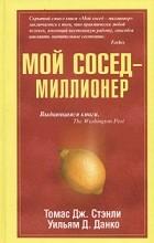 Томас Дж. Стэнли, Уильям Д. Данко - Мой сосед - миллионер